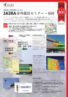 赤外線法セミナー案内_九州2019_page-0001.jpg