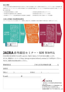 赤外線法セミナー案内_九州2019_page-0002.jpg
