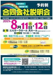 (8月)合説ポスター_page-00012.jpg